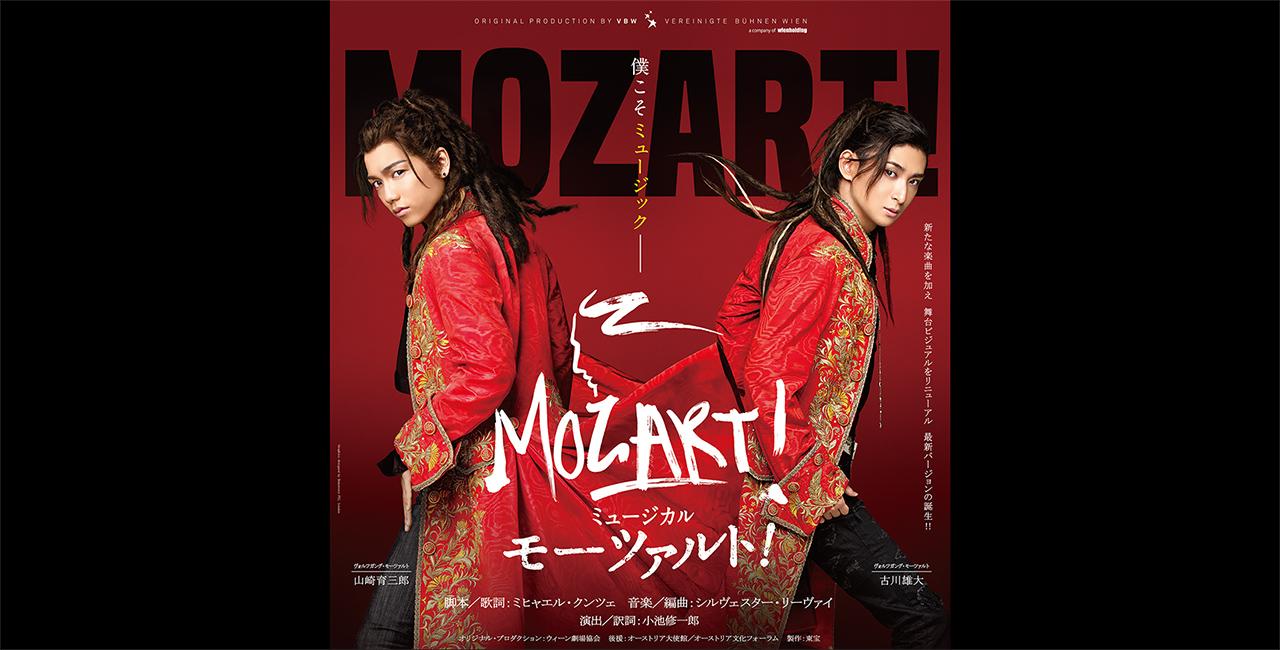 ミュージカル『モーツァルト!!』