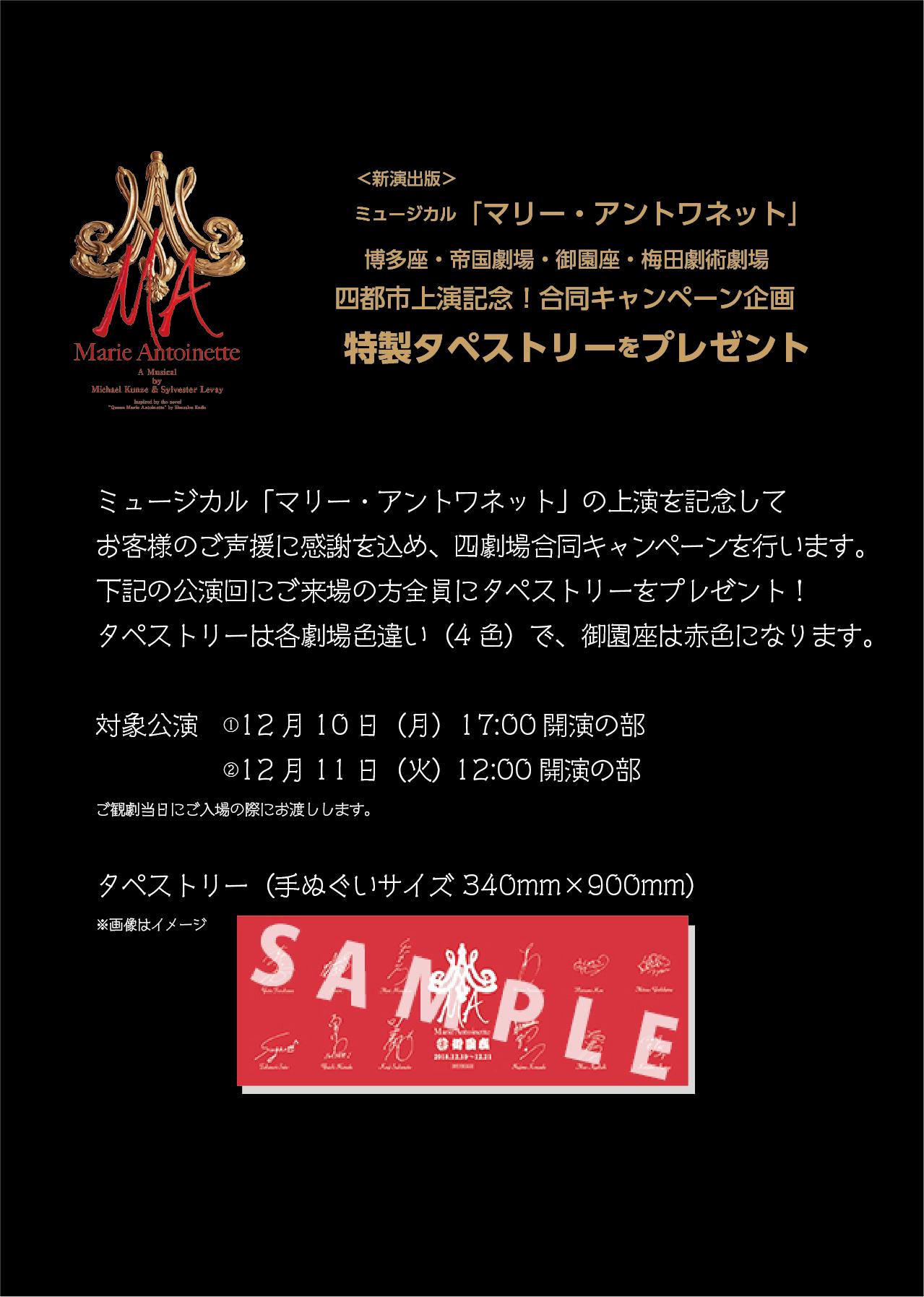 ミュージカル「マリー・アントワネット」四都市上演記念 合同キャンペーンが決定!