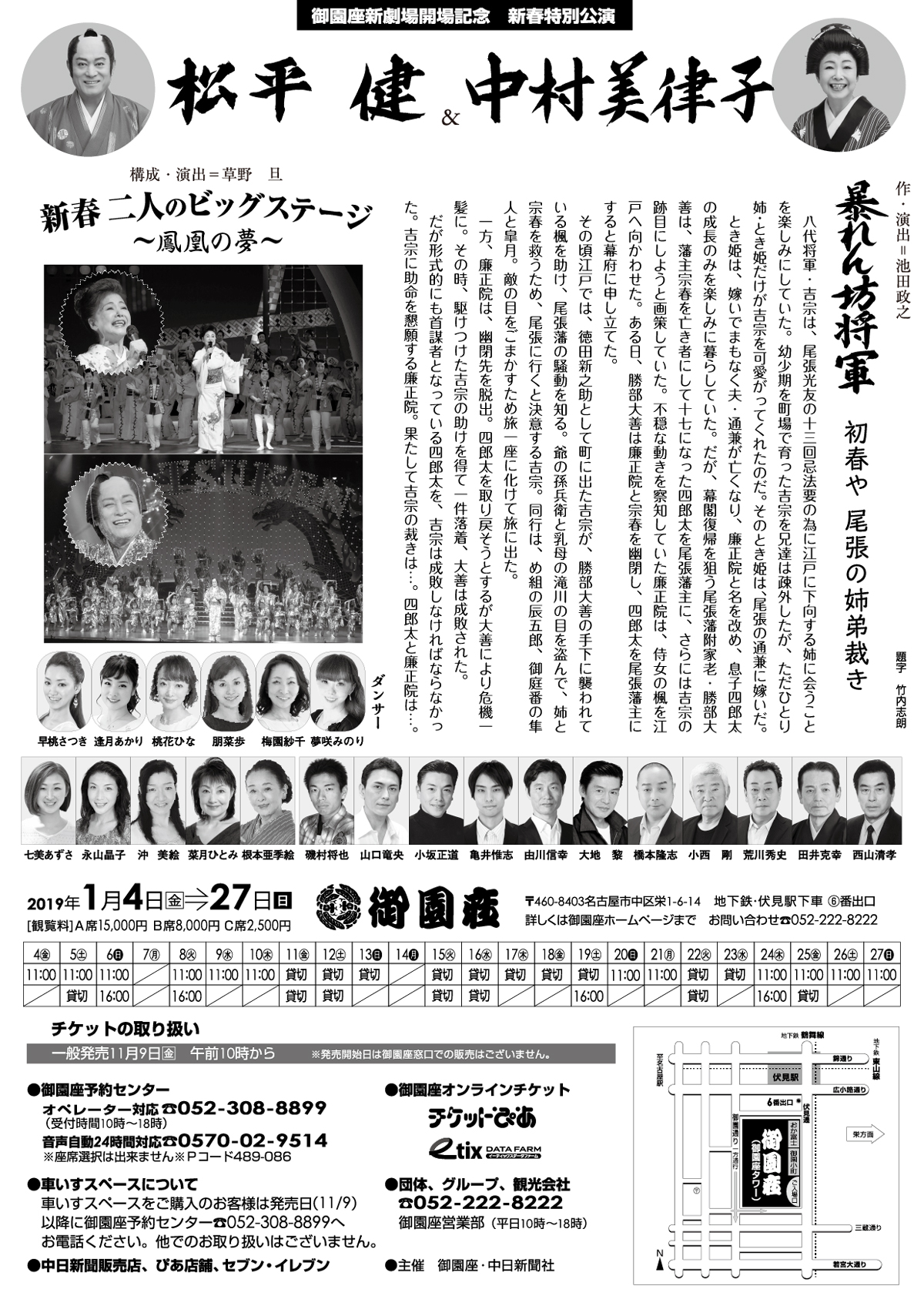 松平健・中村美律子 特別公演
