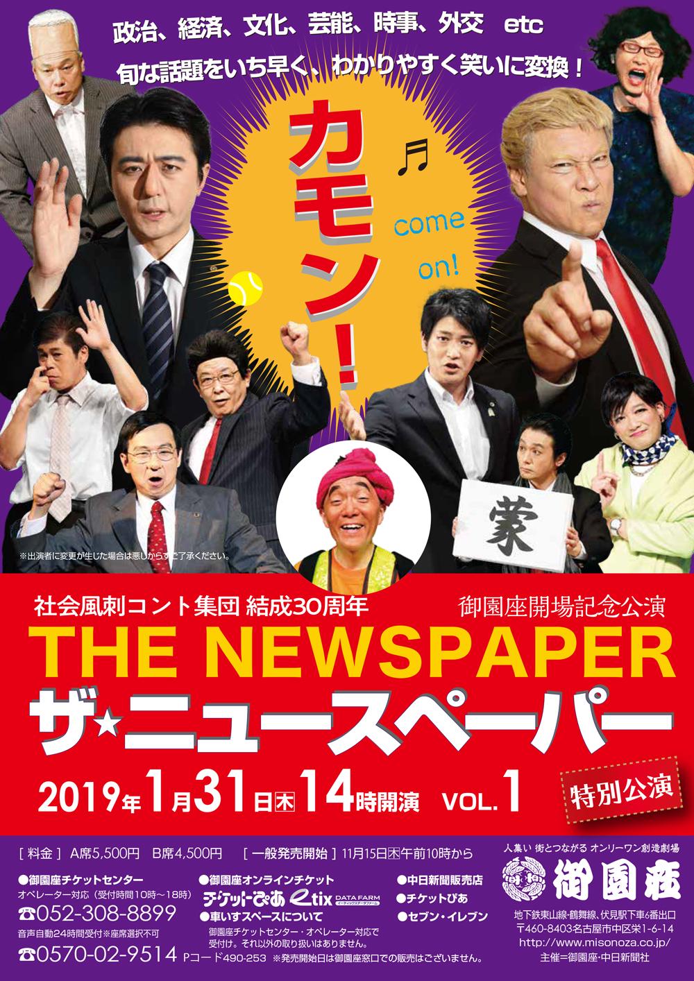 ザ・ニュースペーパー特別公演