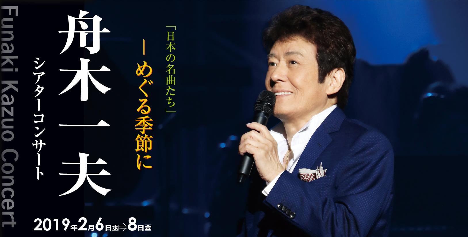 舟木一夫コンサート