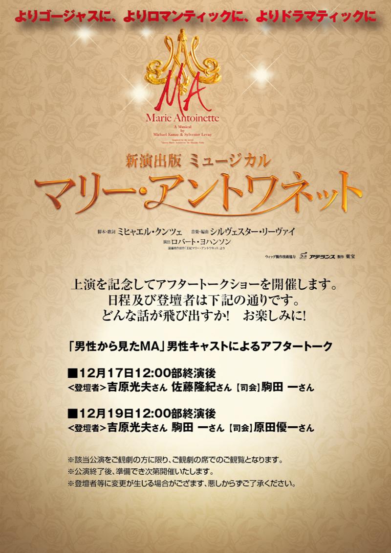 ミュージカル「マリー・アントワネット」でアフタートークショーを開催します。