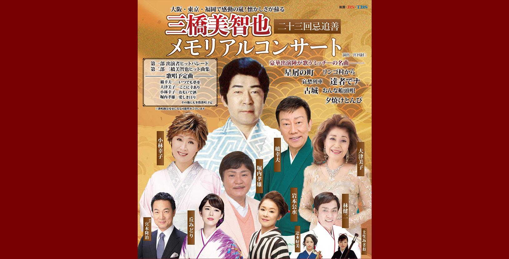 三橋美智也 二十三回忌追善 メモリアルコンサート