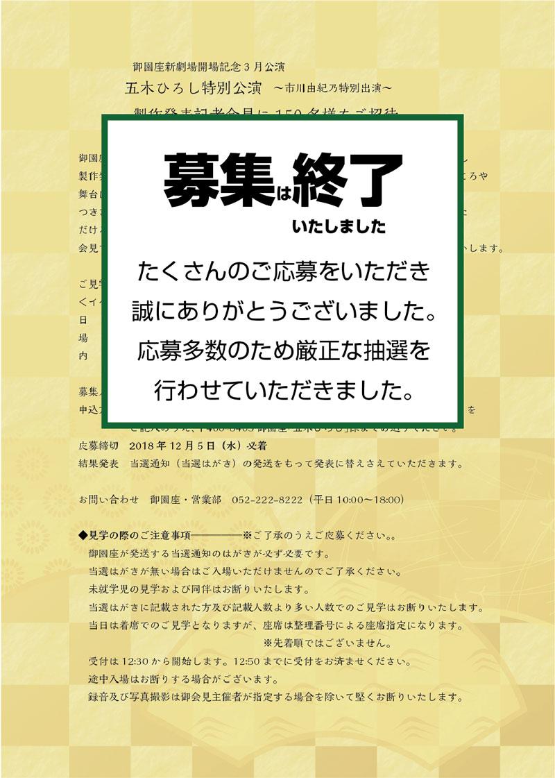 「五木ひろし特別公演」製作発表記者会見の見学者を募集します。