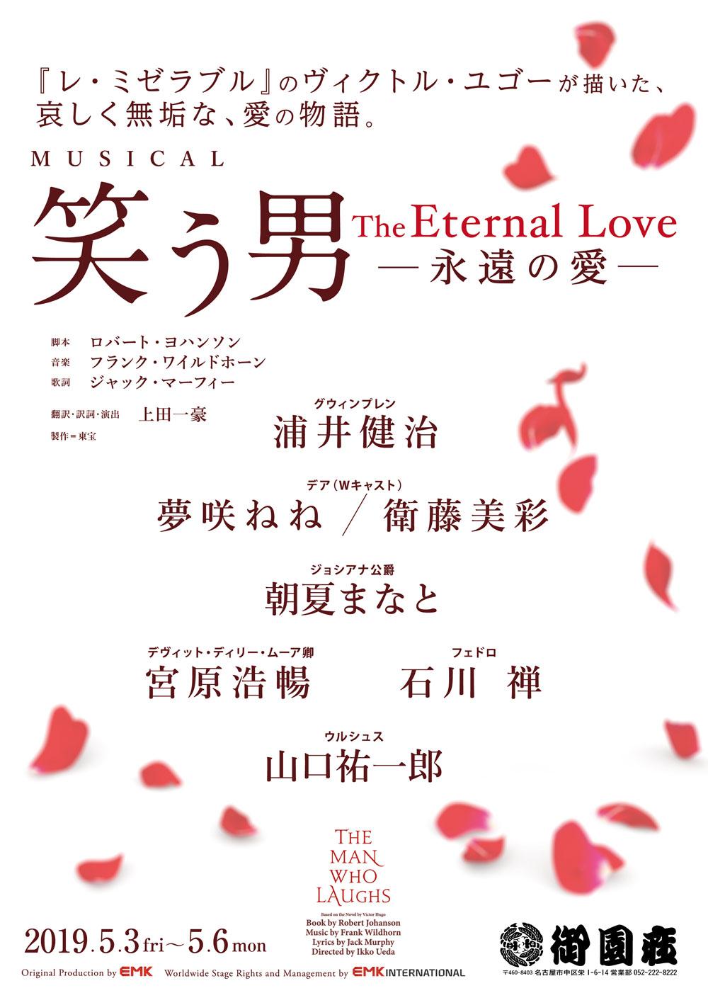 ミュージカル 笑う男 The Eternal Love ─ 永遠の愛 ─