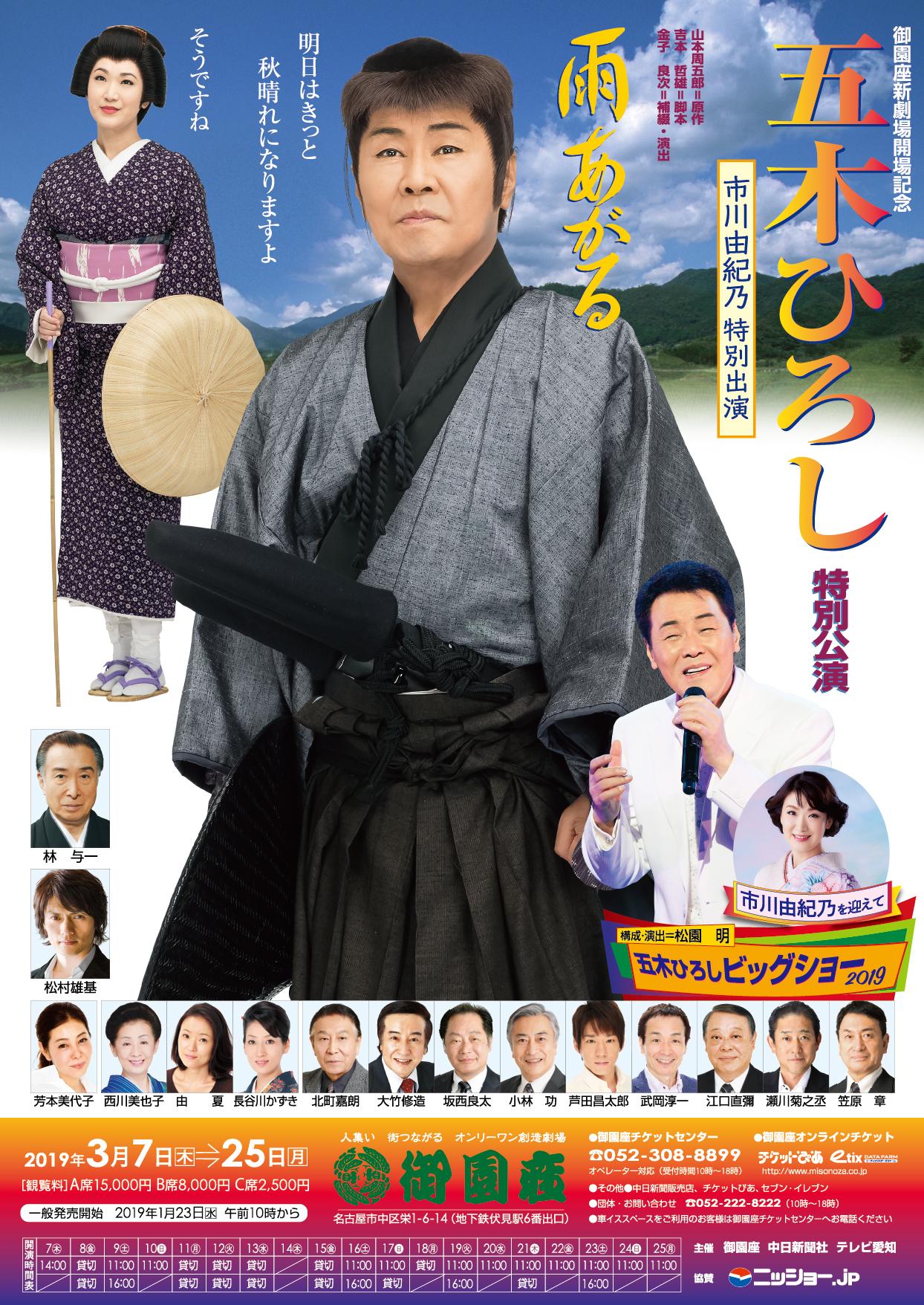 五木ひろし 特別公演