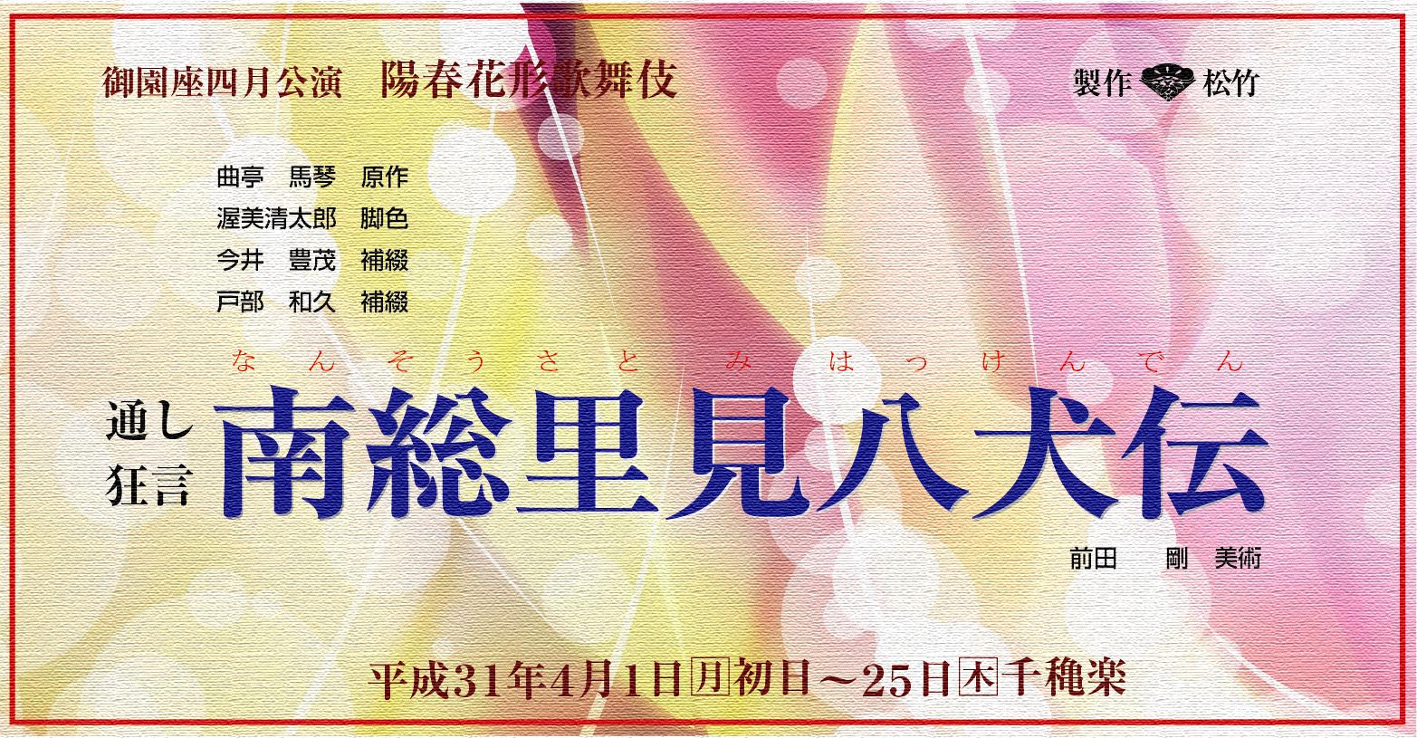陽春花形歌舞伎