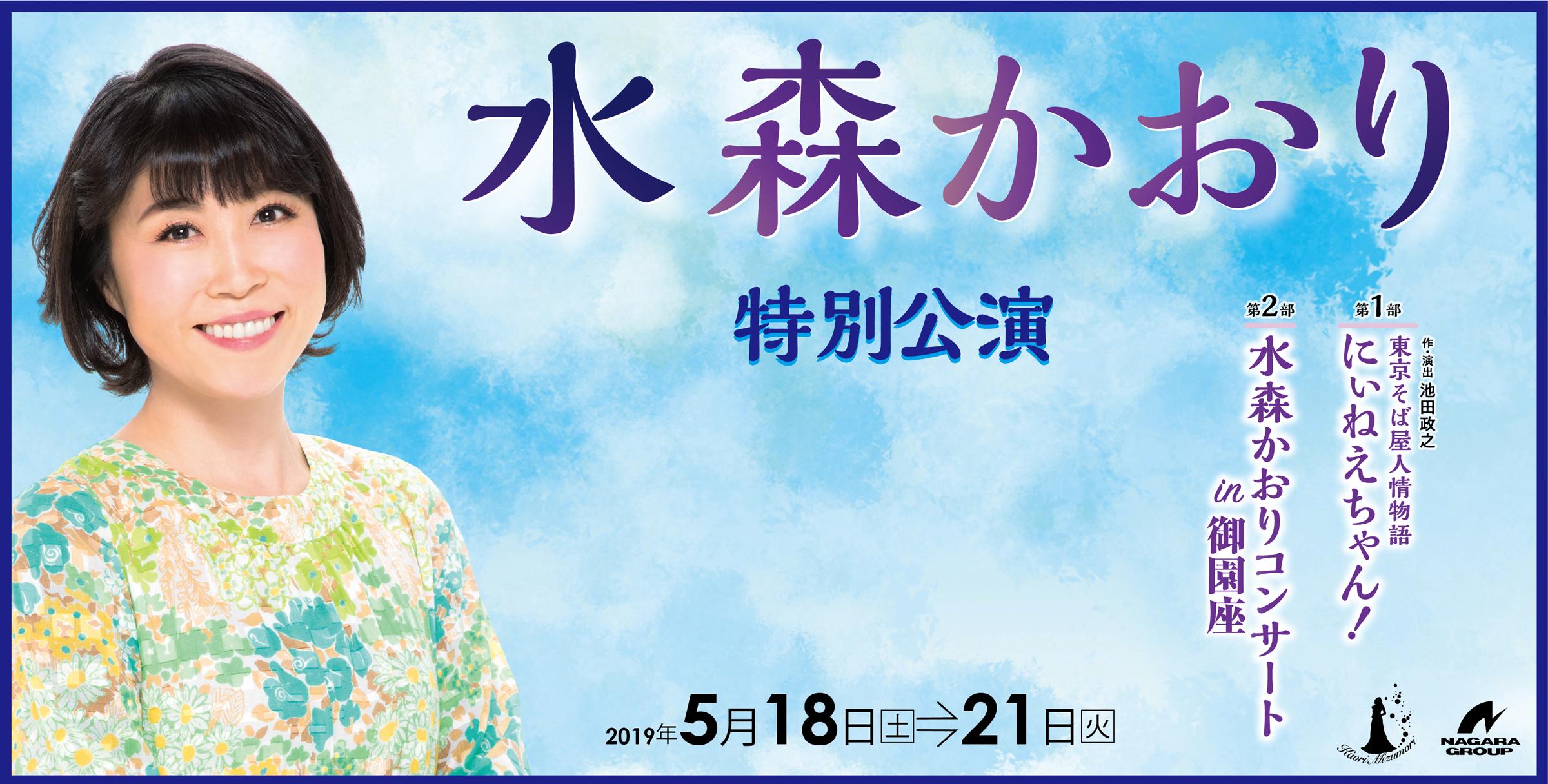 水森かおり 特別公演