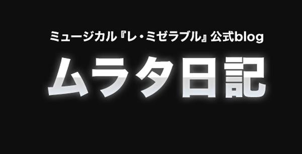 「 レ・ミゼラブル 」ムラタ日記