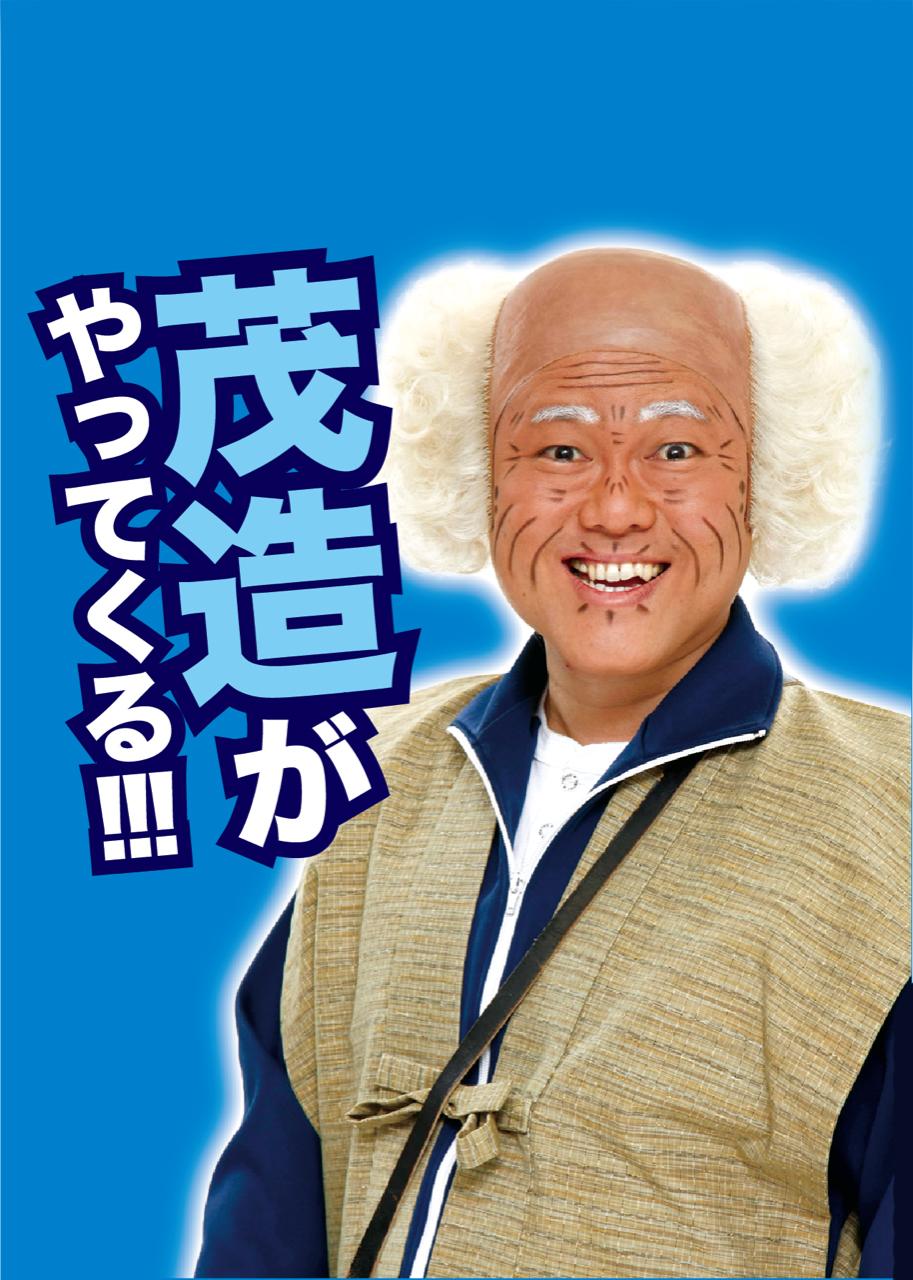 夏休み!吉本新喜劇&バラエティ公演