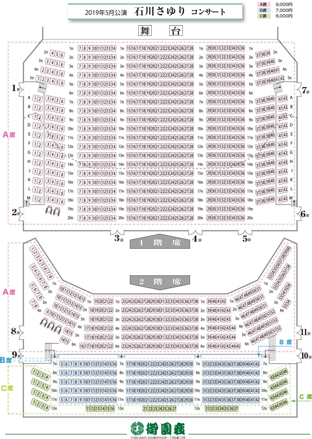 石川さゆりコンサート2019