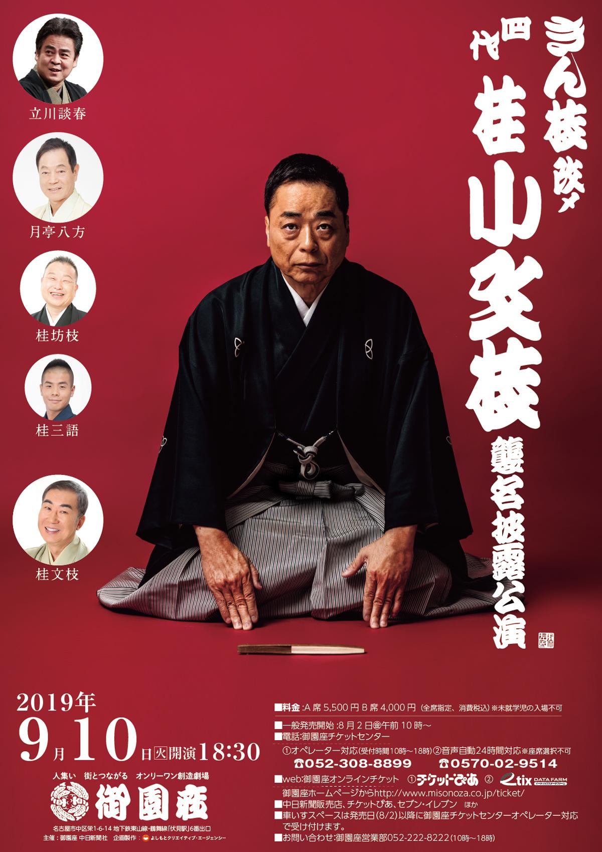 きん枝 改〆 四代 桂小文枝 襲名披露公演