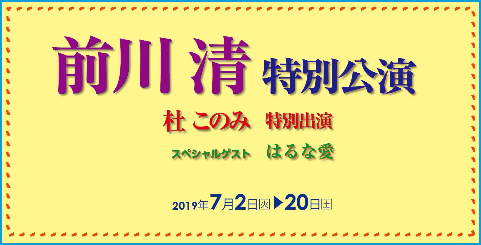 前川 清 特別公演 杜このみ 特別出演