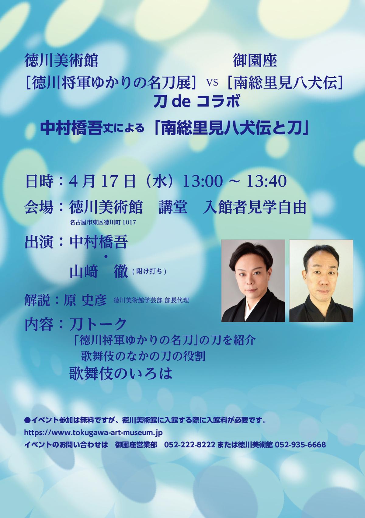 徳川美術館 歌舞伎イベント