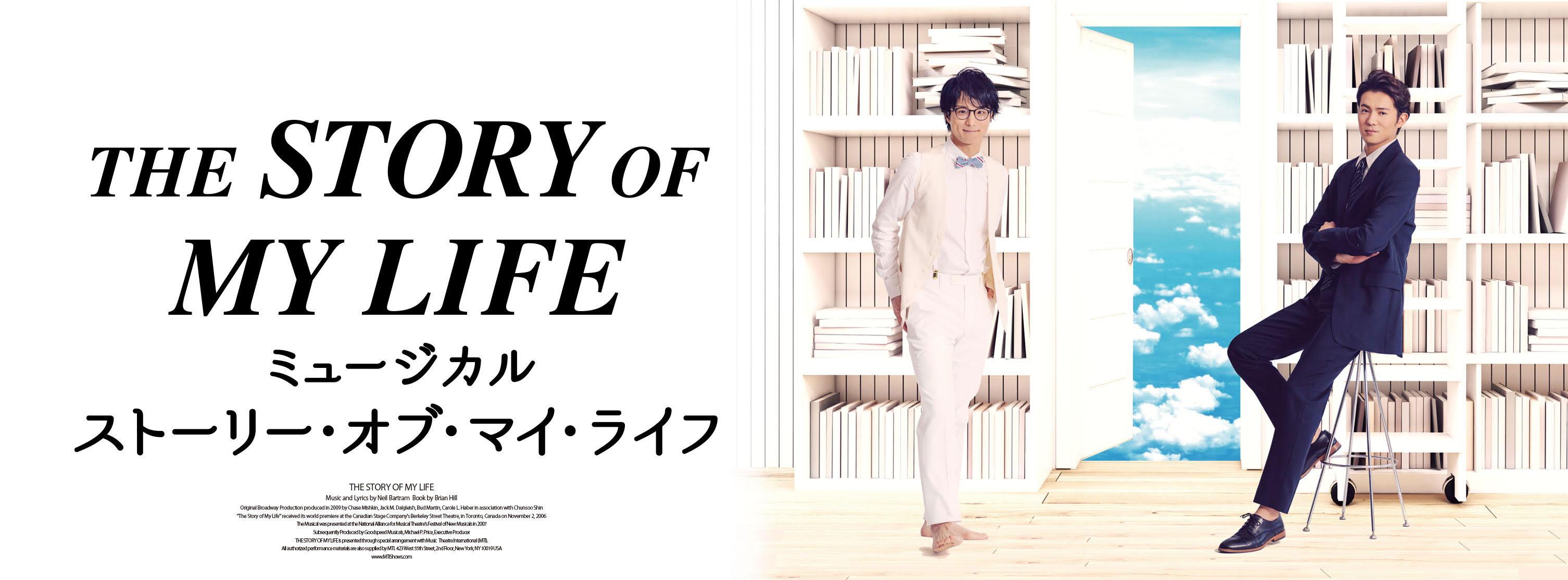 THE STORY OF MY LIFE ミュージカル「ストーリー・オブ・マイ・ライフ」