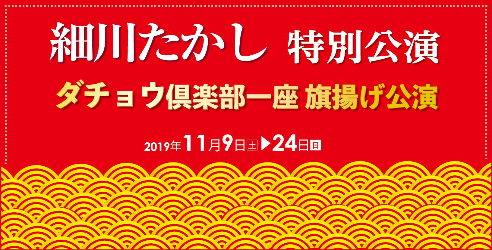 細川たかし特別公演 ダチョウ倶楽部一座旗揚げ公演