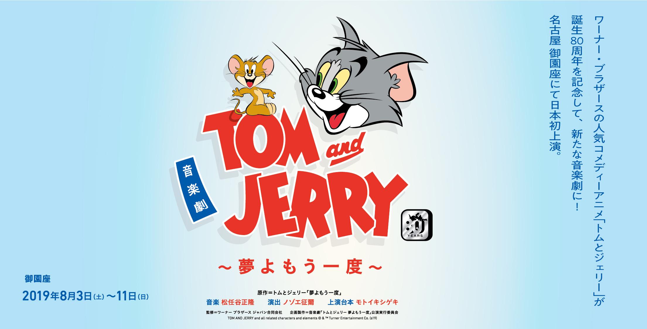 「トムとジェリー 夢よもう一度」
