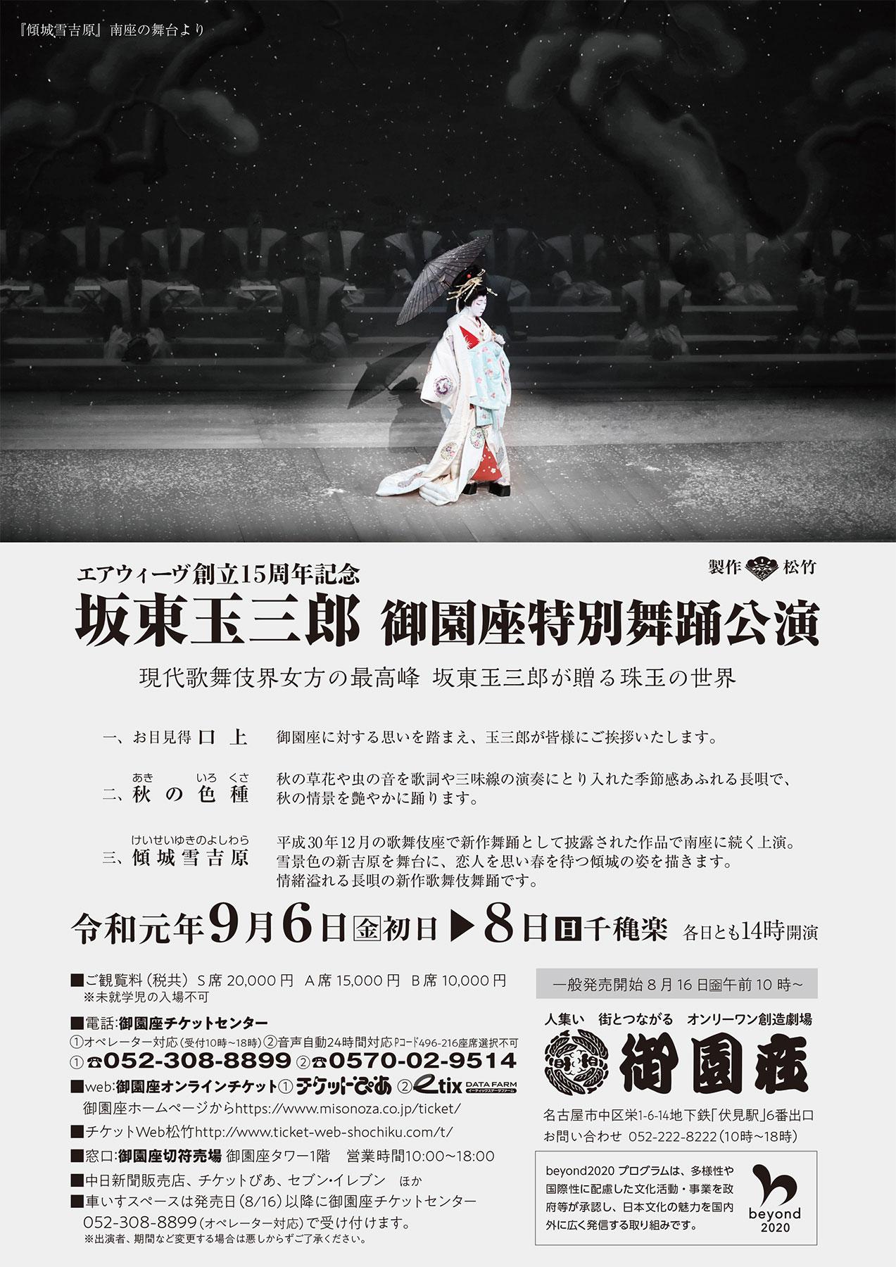 坂東玉三郎御園座特別舞踊公演
