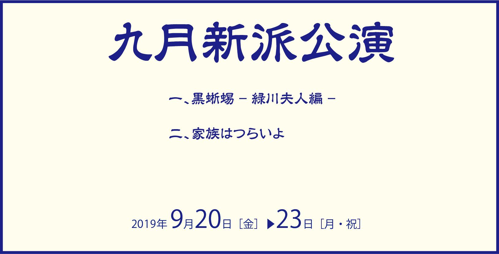 九月新派公演