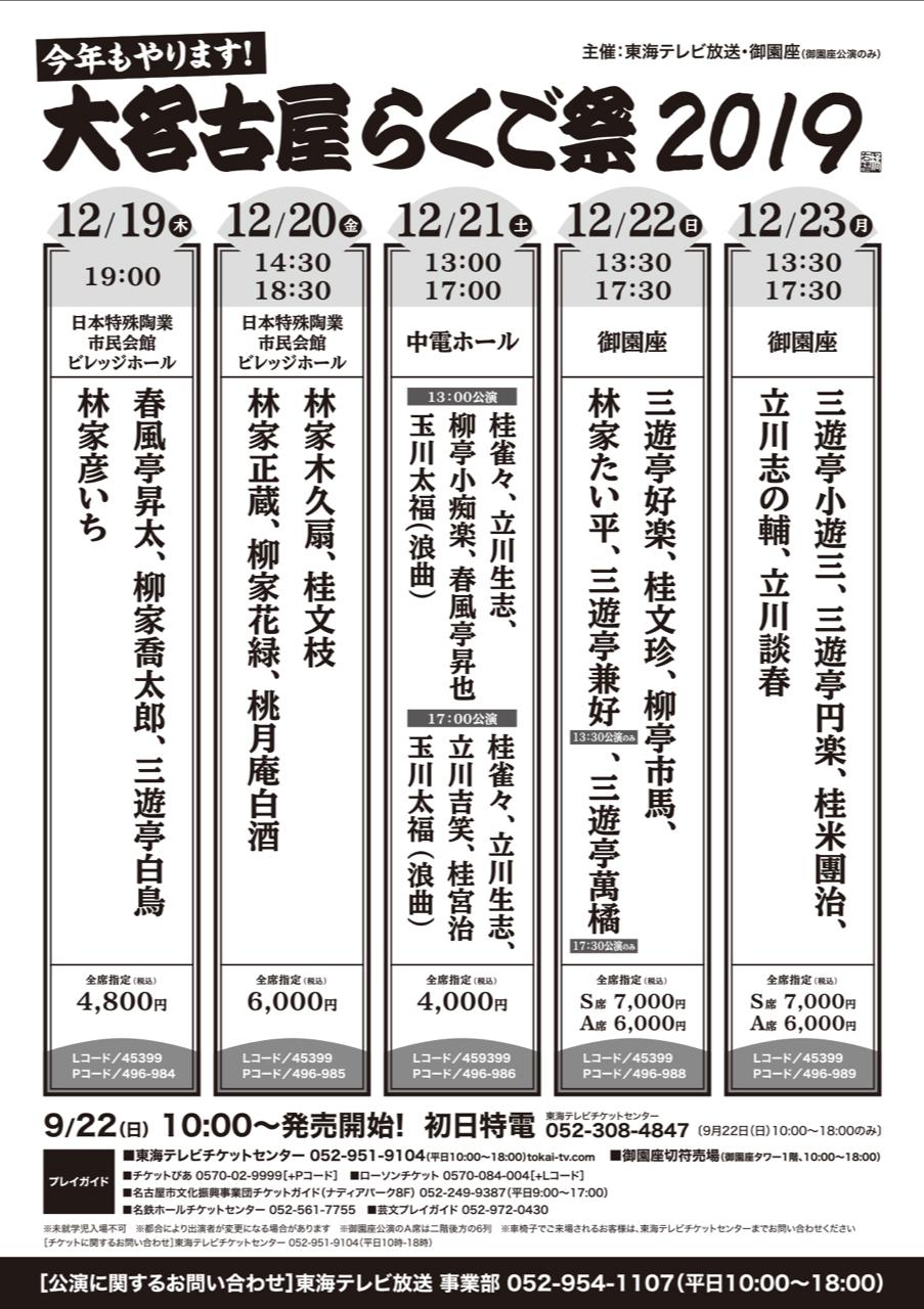 大名古屋らくご祭2019(仮)