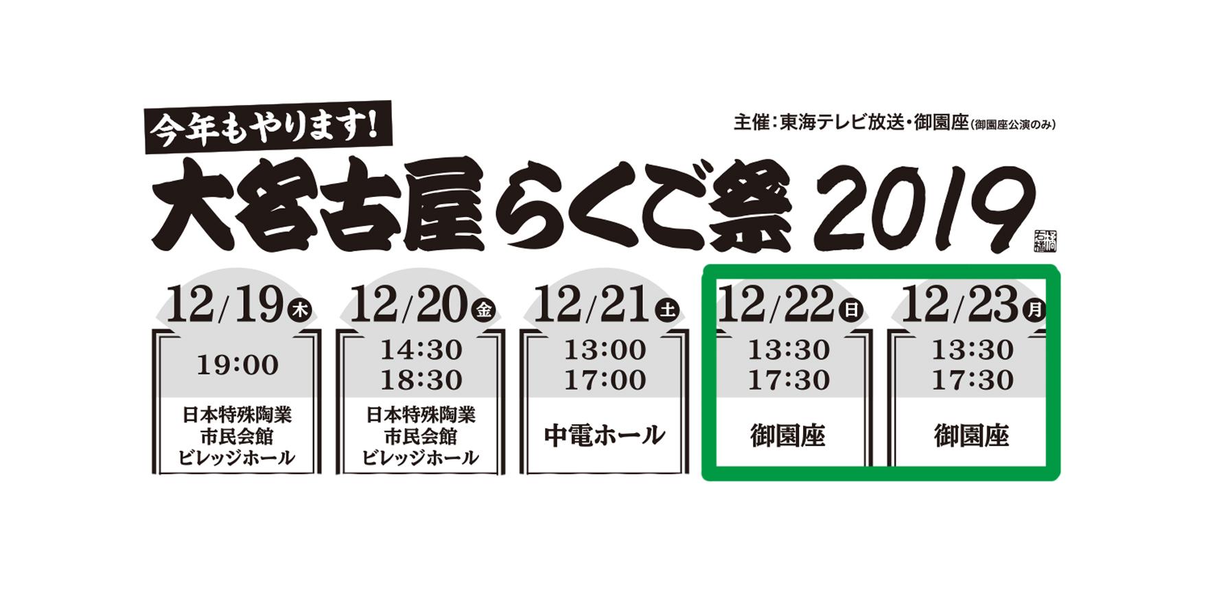 大名古屋らくご祭2019