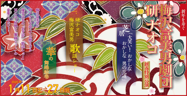 梅沢富美男劇団&研ナオコ 新春特別公演