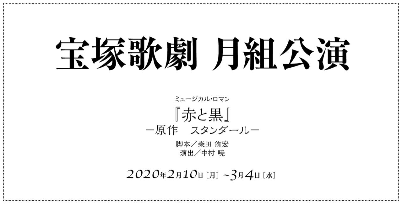 宝塚歌劇 月組公演