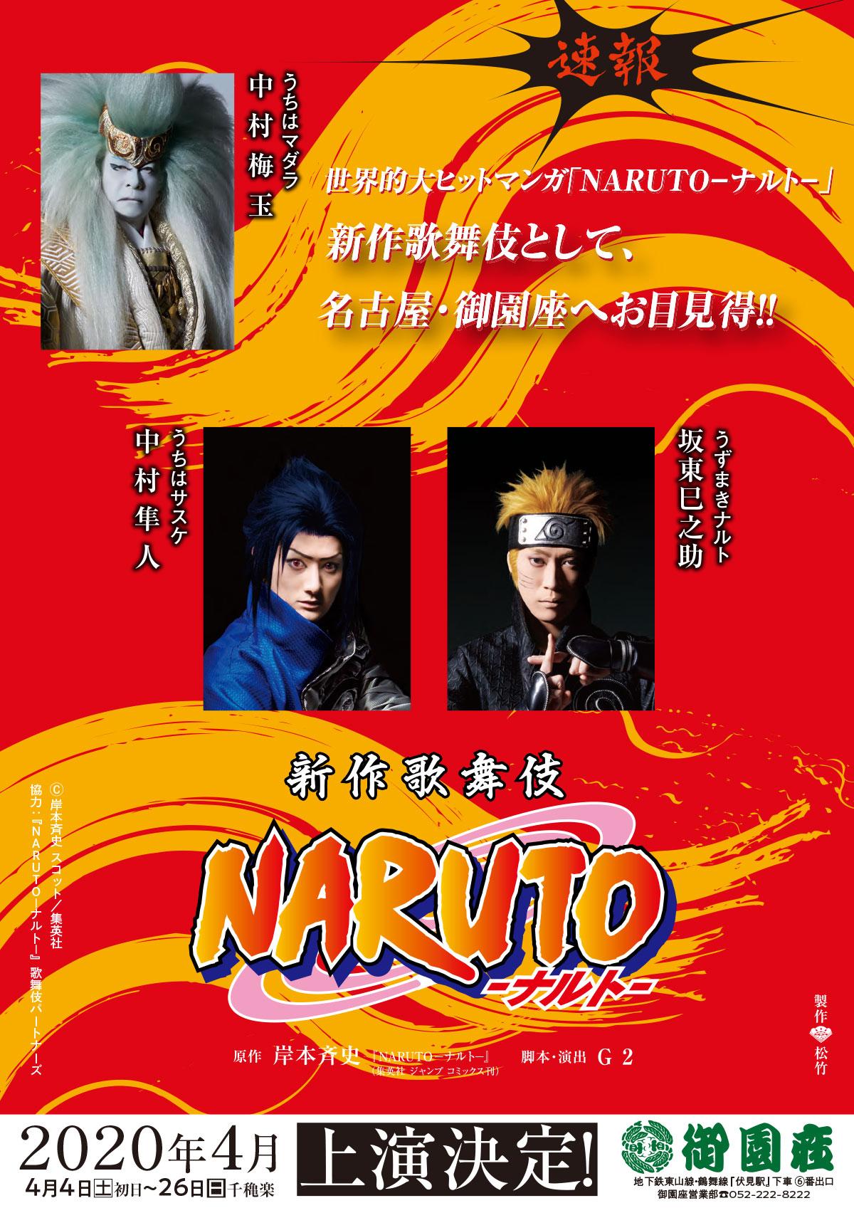 新作歌舞伎 NARUTO -ナルト-