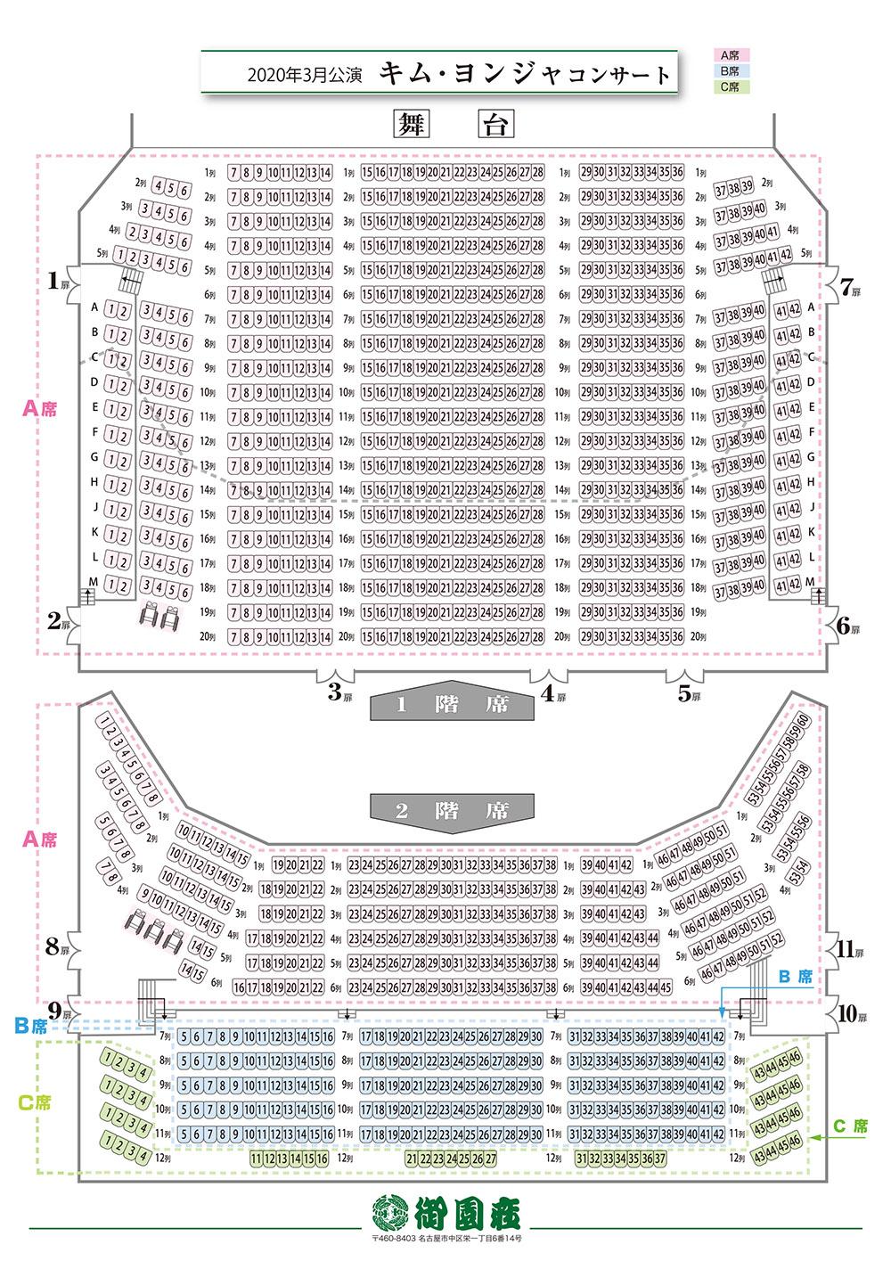 キム・ヨンジャ コンサート2020
