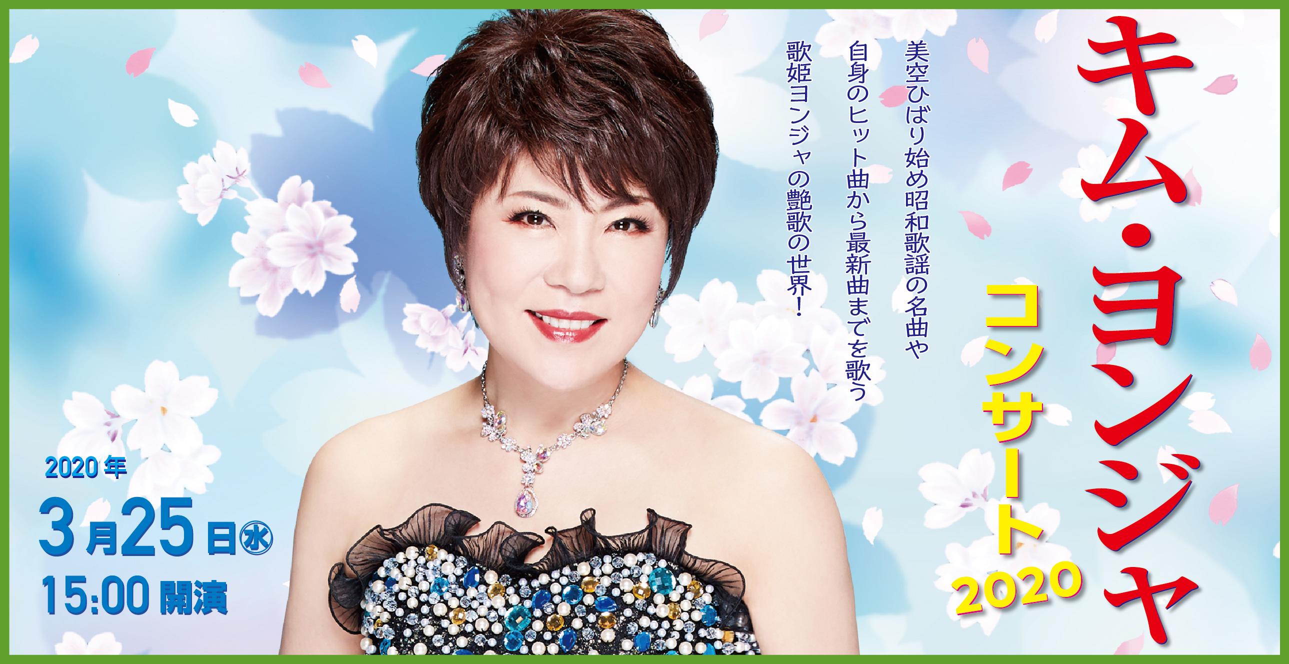 キム・ヨンジャコンサート2020