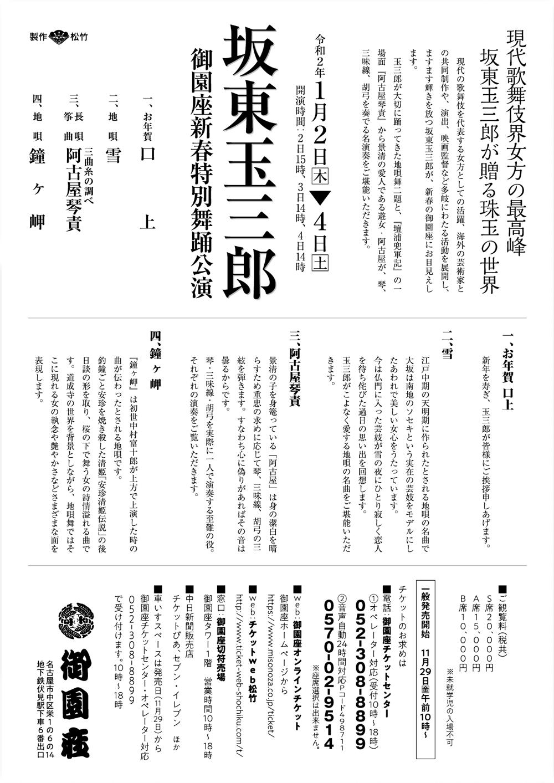 坂東玉三郎 御園座新春特別舞踊公演 ちらしら裏