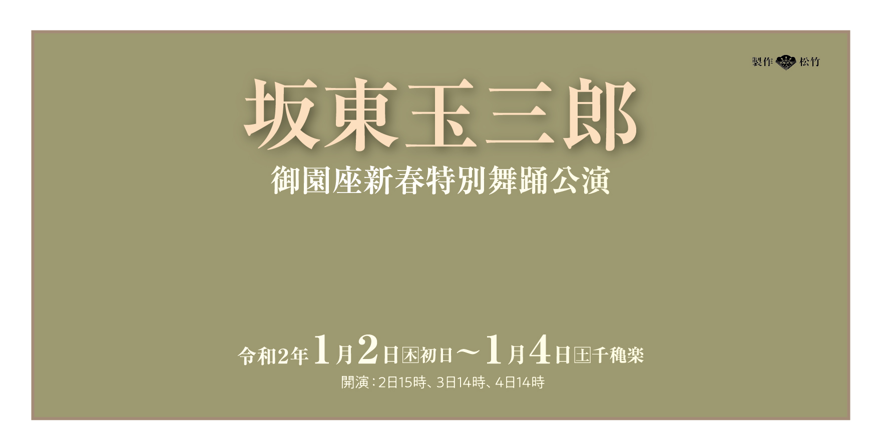 坂東玉三郎 御園座新春特別舞踊公演