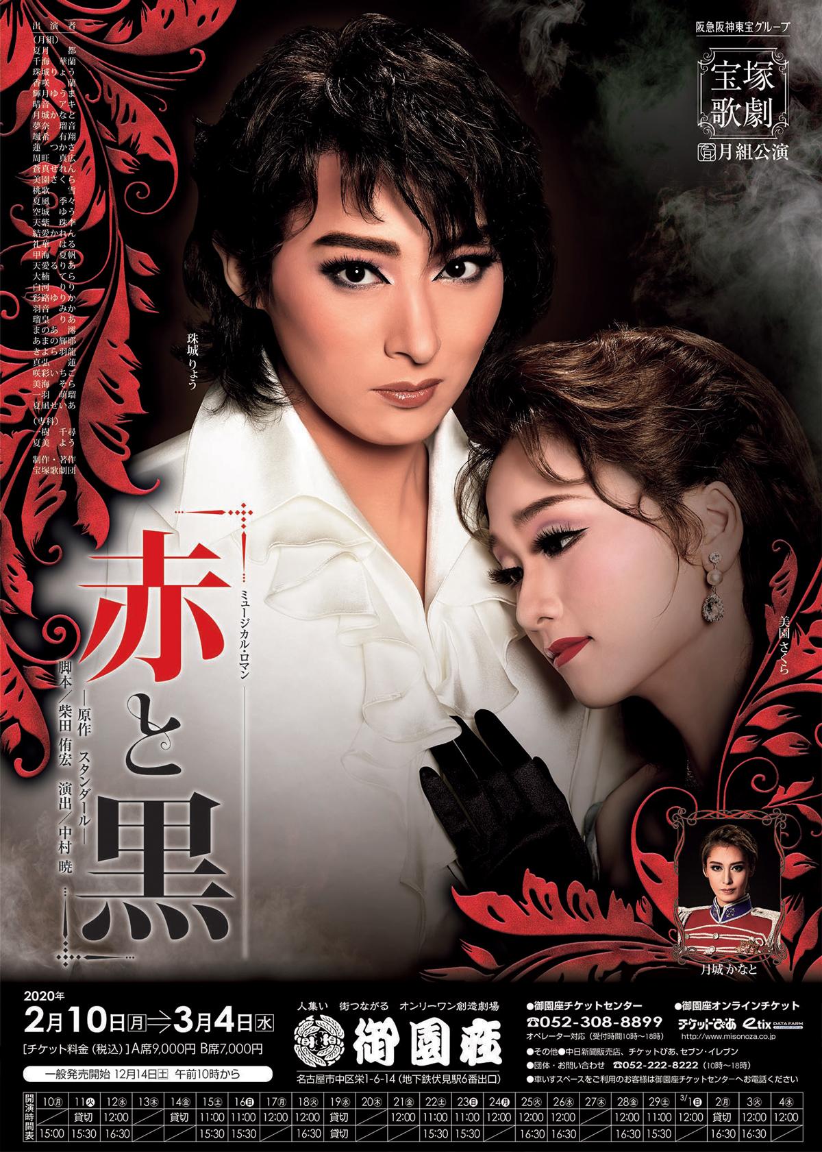 ミュージカル・ロマン『赤と黒』