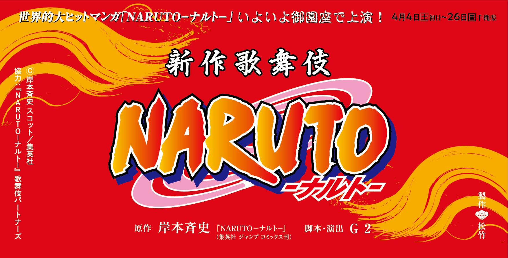 新作歌舞伎『NARUTO-ナルト-』