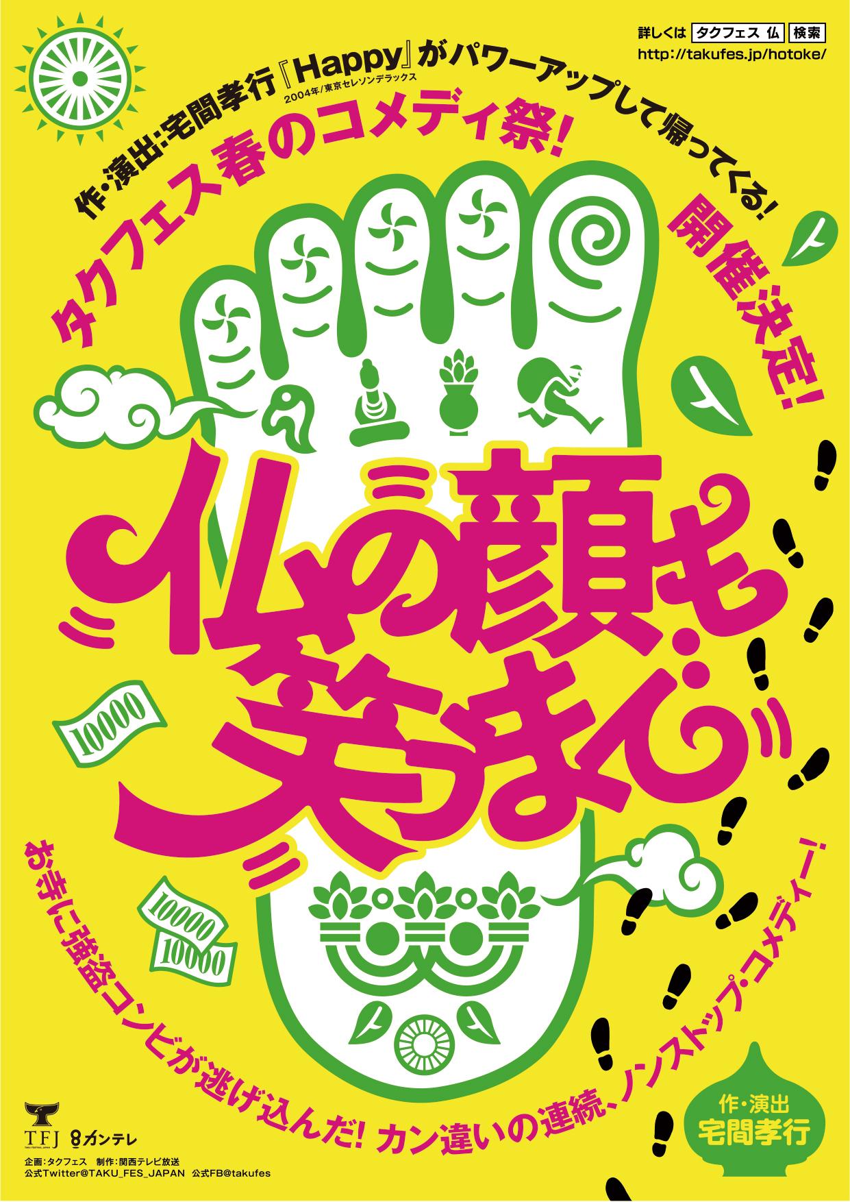 タクフェス春のコメディ祭!「仏の顔も笑うまで」名古屋公演