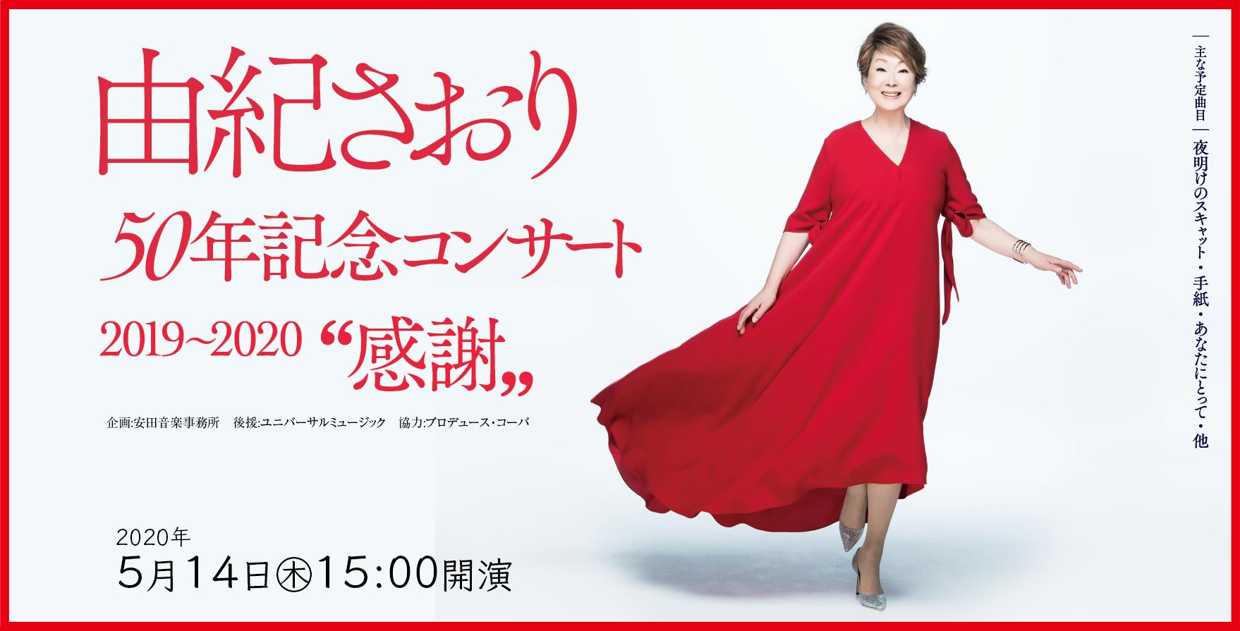 """由紀さおり 50周年記念コンサート2019~2020""""感謝"""""""