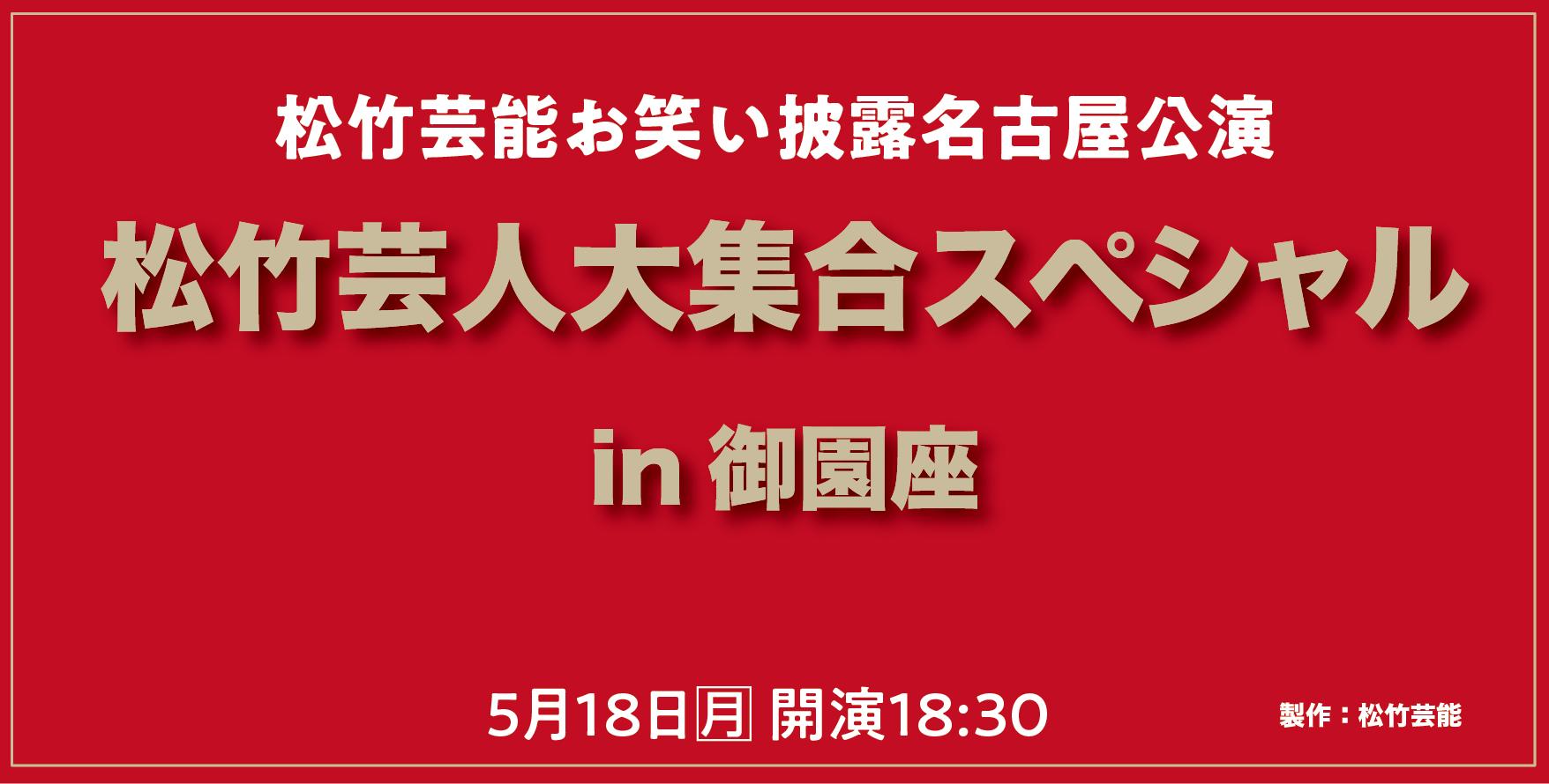 松竹芸人大集合スペシャル
