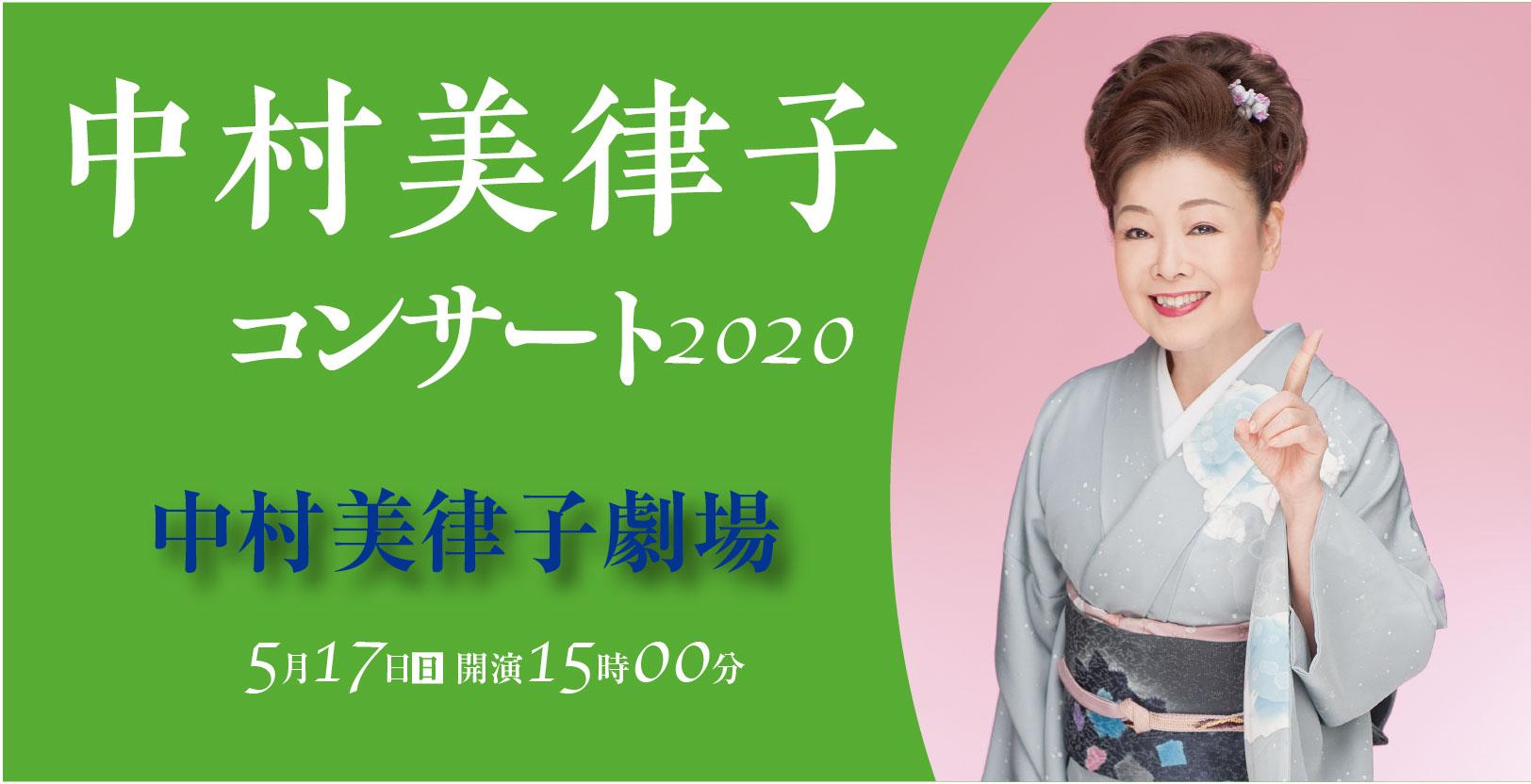 中村美律子コンサート2020 ~中村美律子劇場~