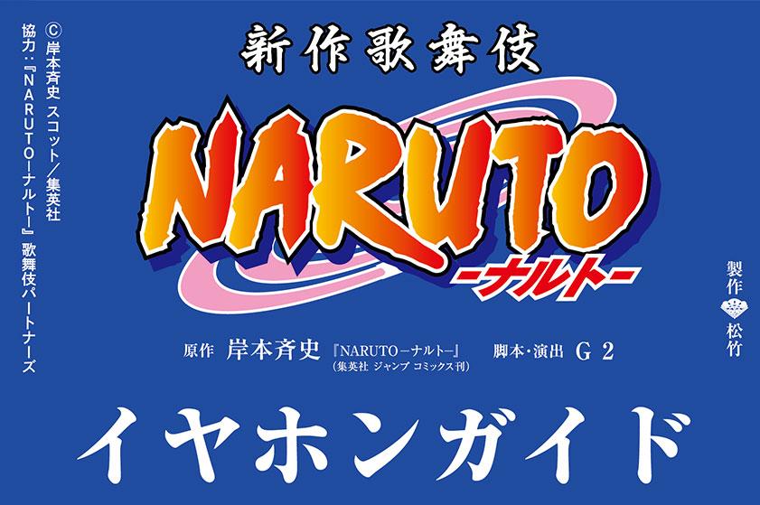 新作歌舞伎『NARUTO-ナルト-』 イヤホンガイド