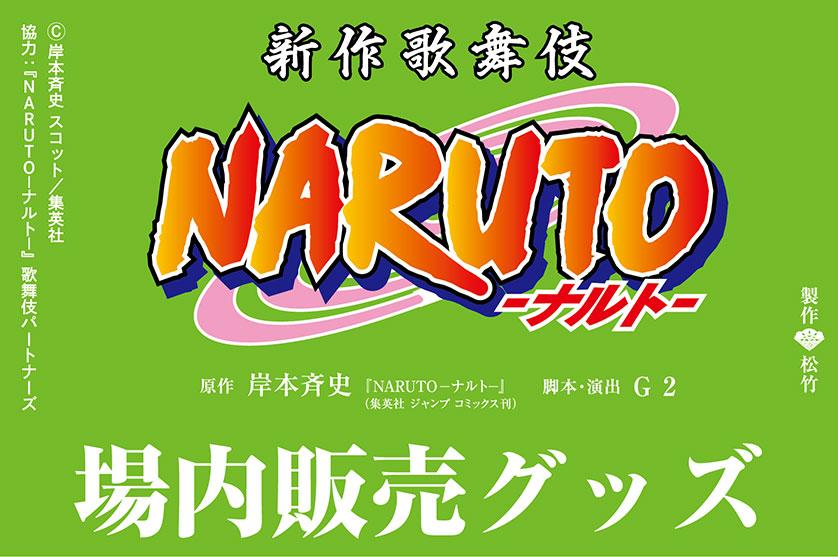 新作歌舞伎『NARUTO-ナルト-』 グッズ