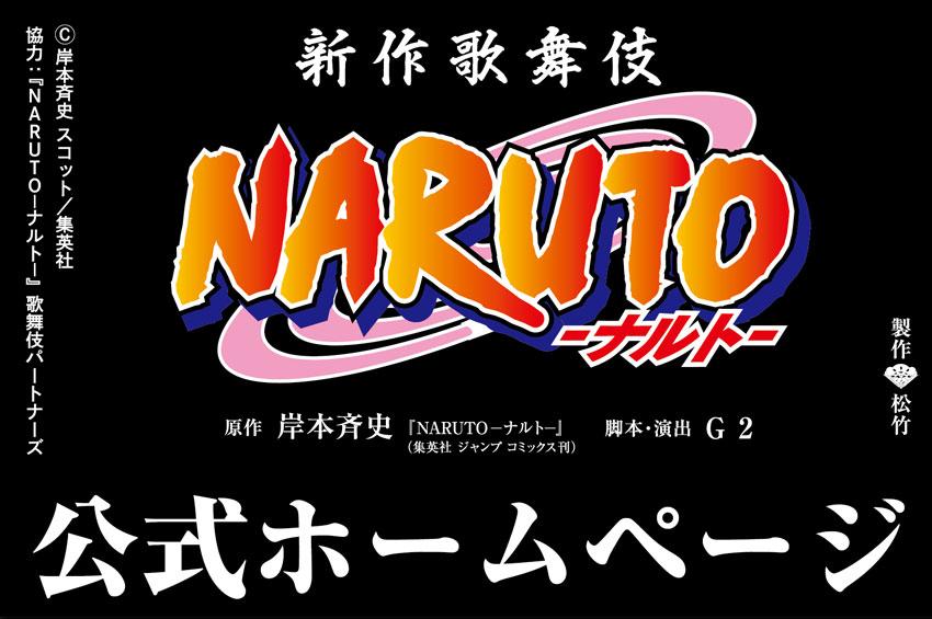 新作歌舞伎『NARUTO-ナルト-』 公式ホームページ
