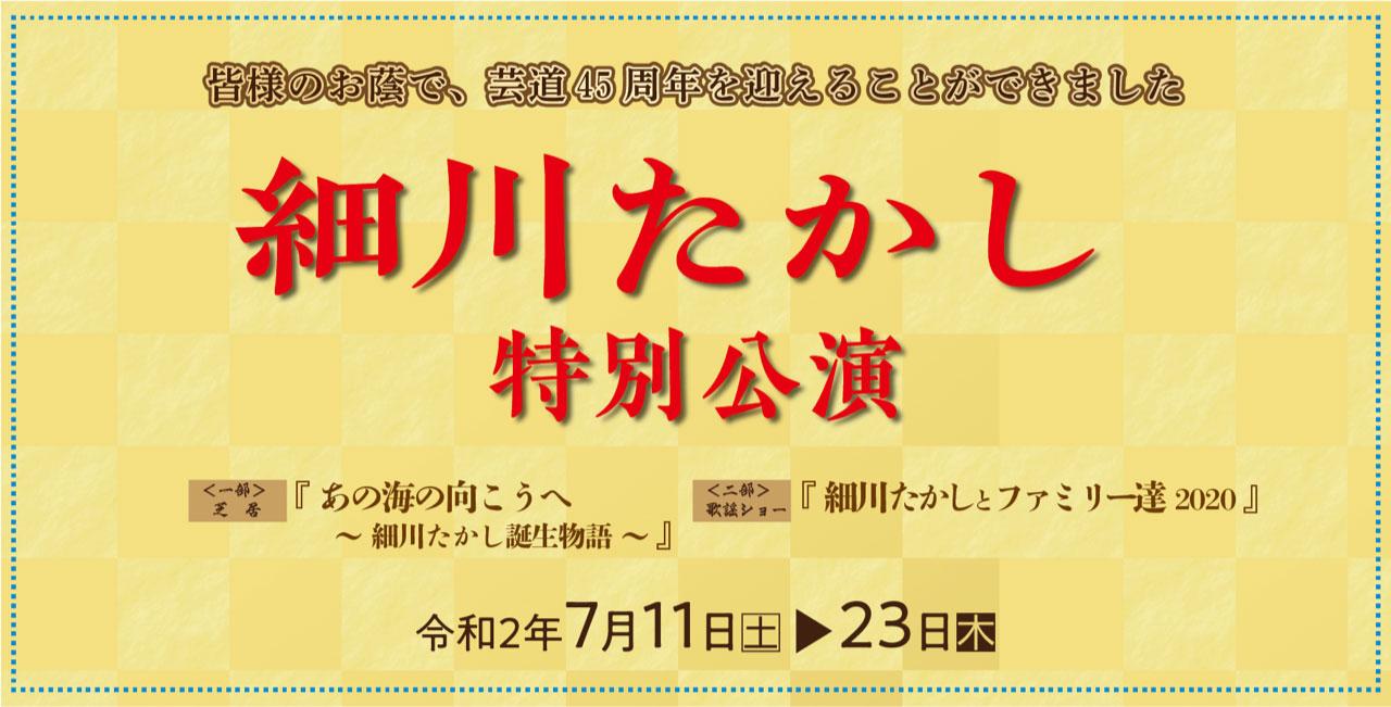 細川たかし 特別公演