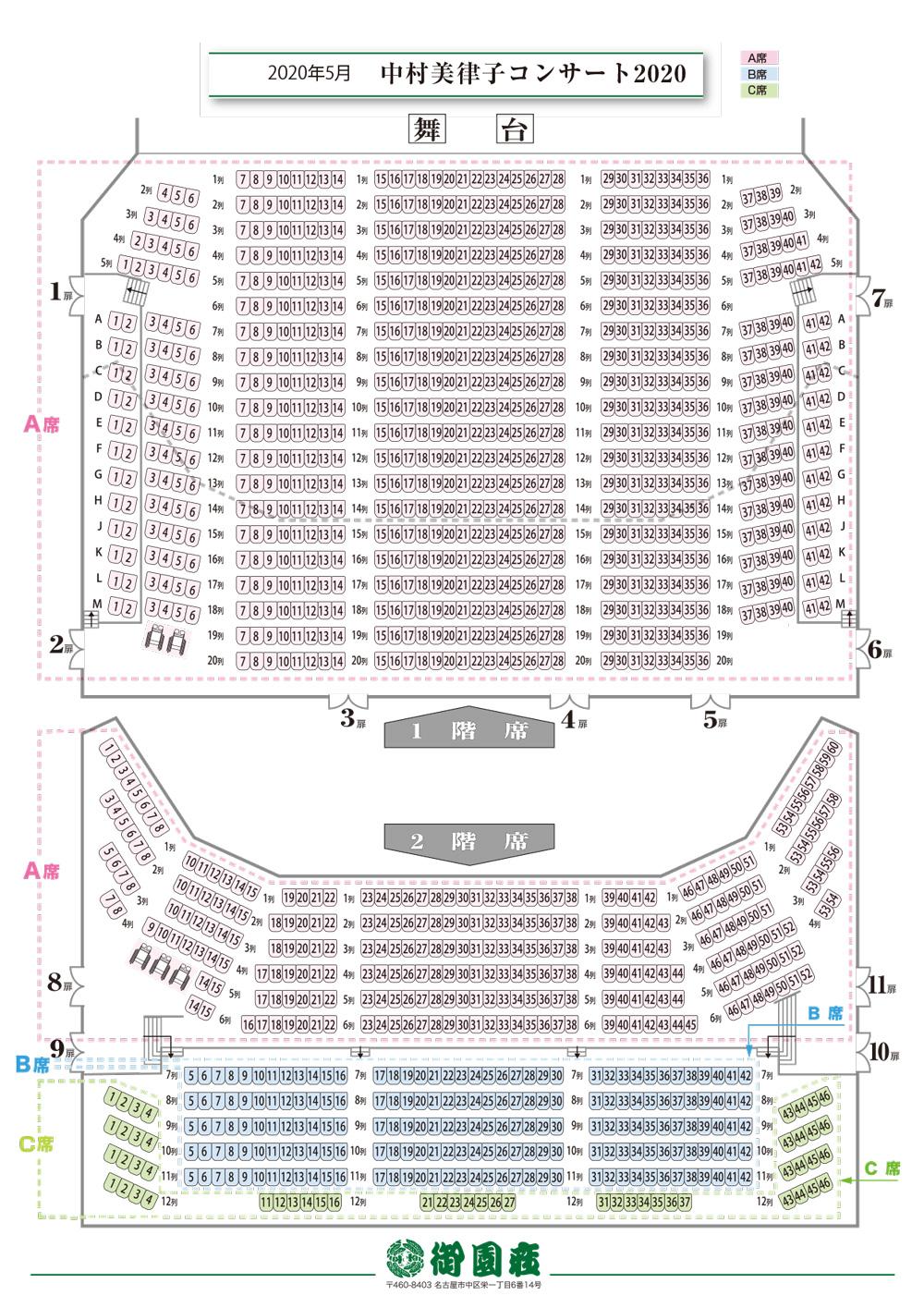 中村美律子コンサート2020