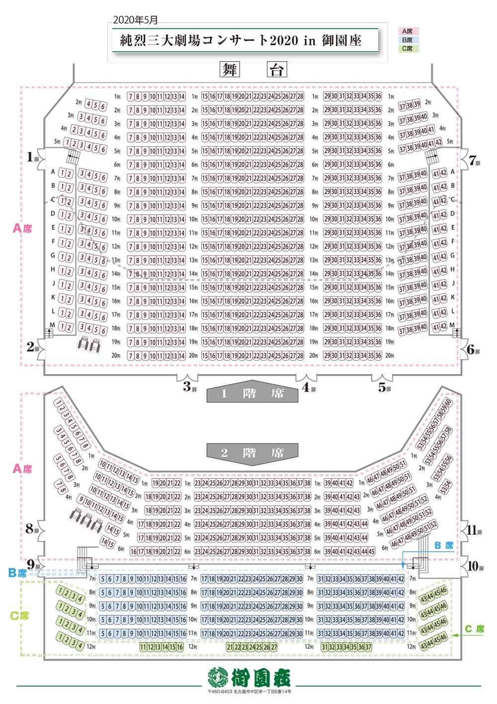 純烈三大劇場コンサート2020