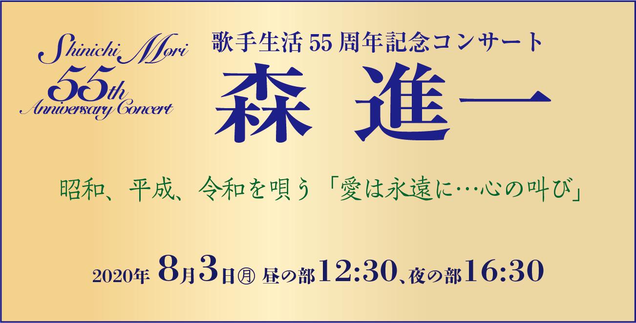 森進一の歌手生活55周年記念コンサート