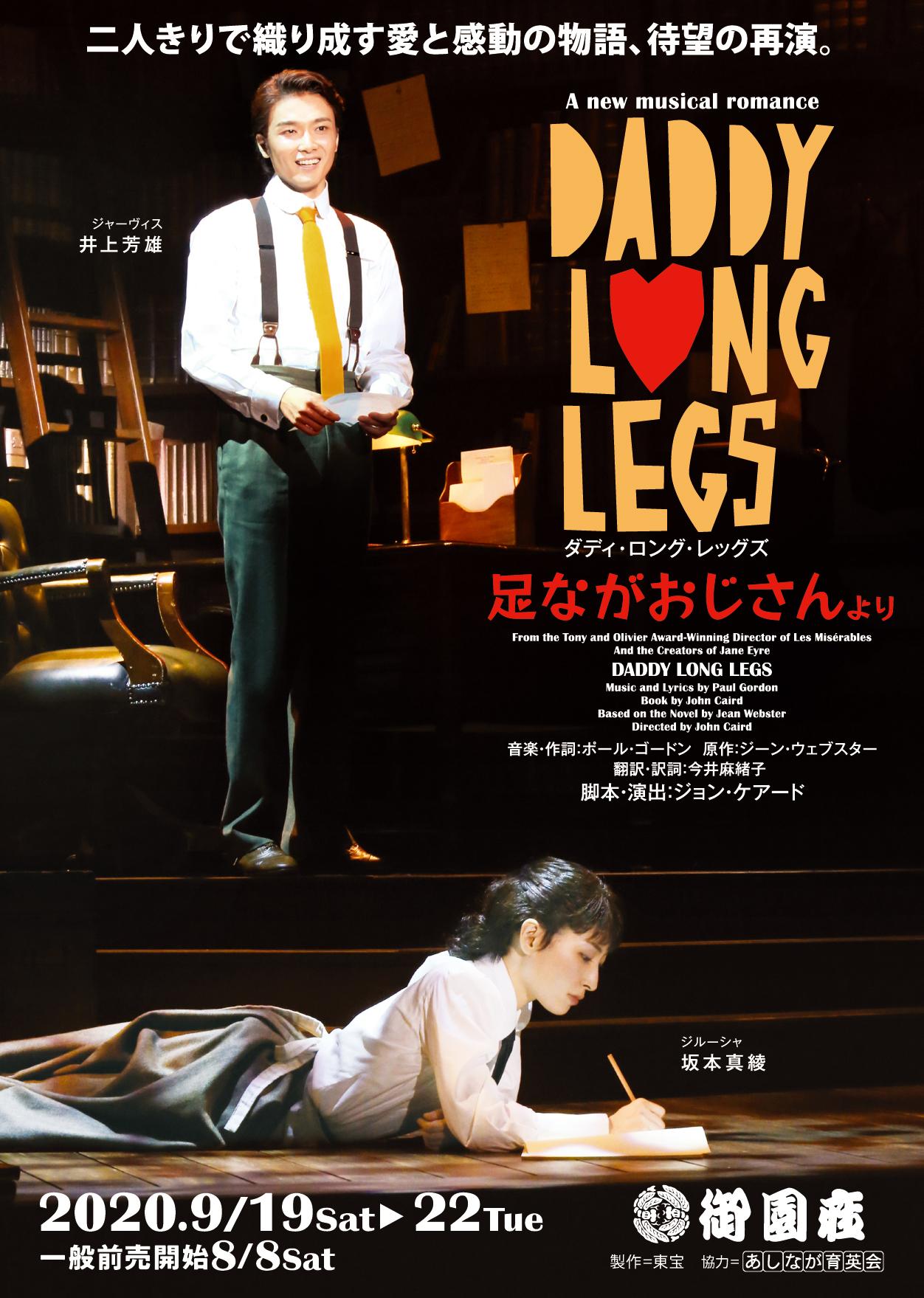 ダディ・ロング・レッグズ ~足ながおじさんより~ ちらし