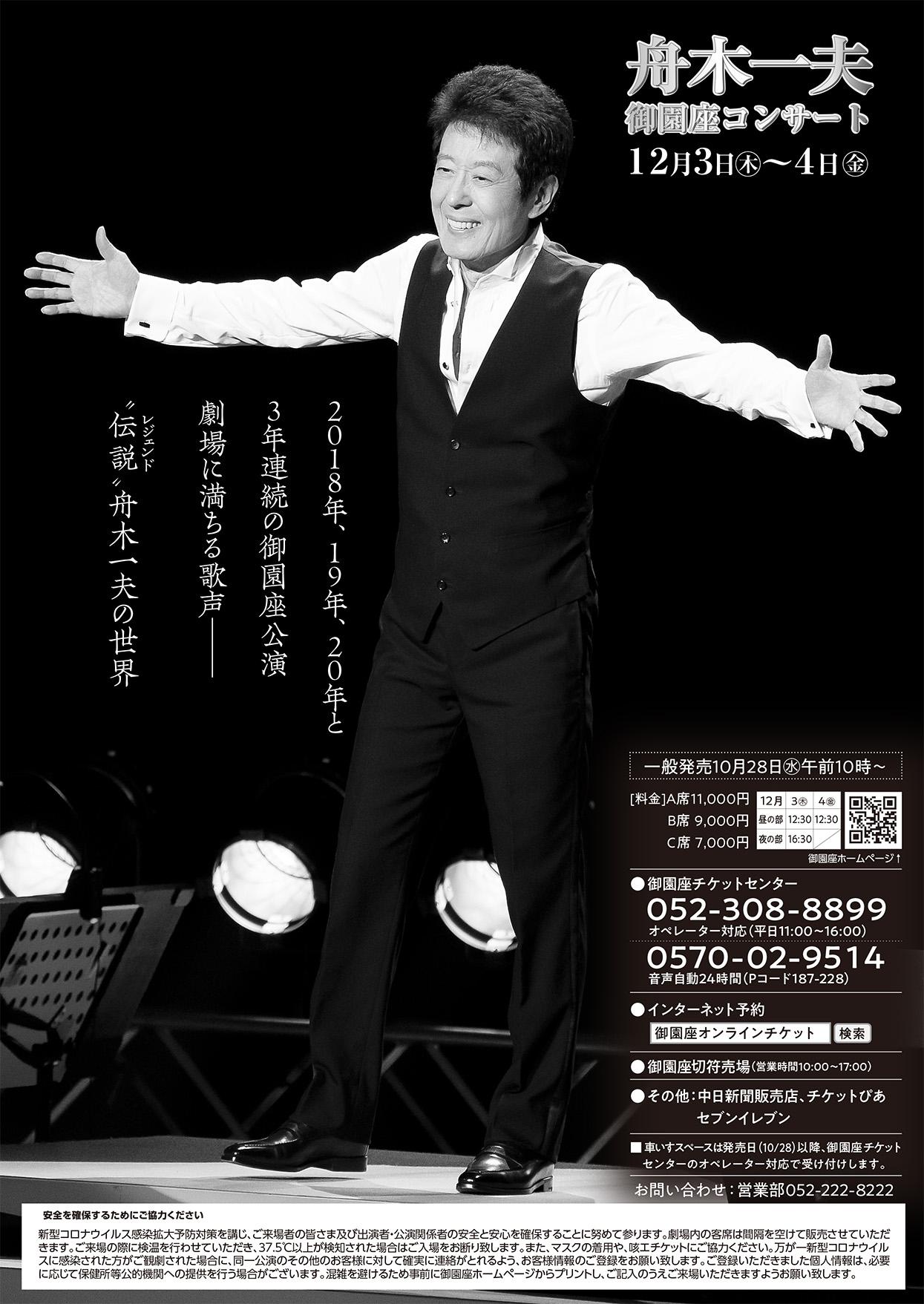 コンサート 舟木 一夫