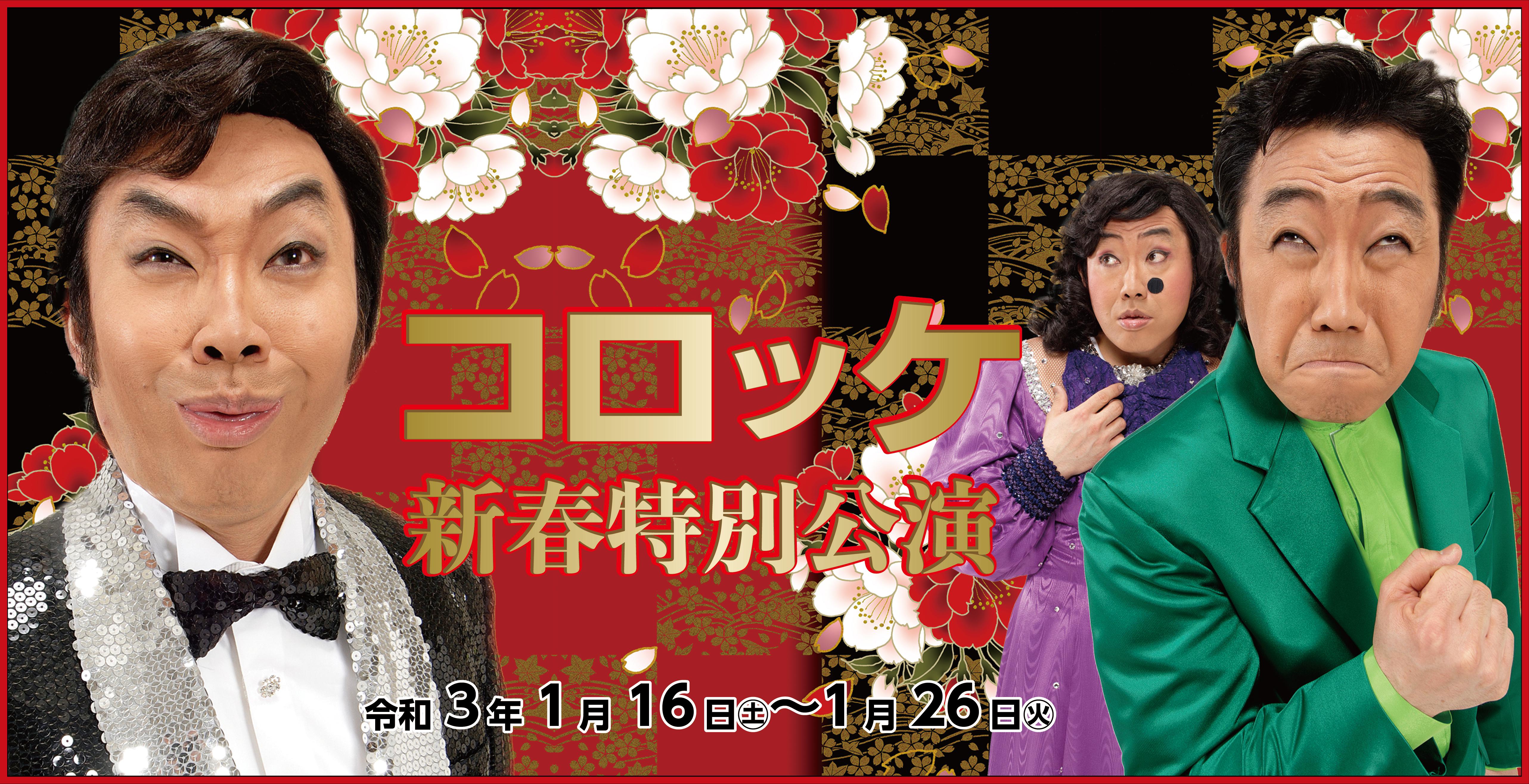 芸能生活40周年記念 コロッケ新春特別公演