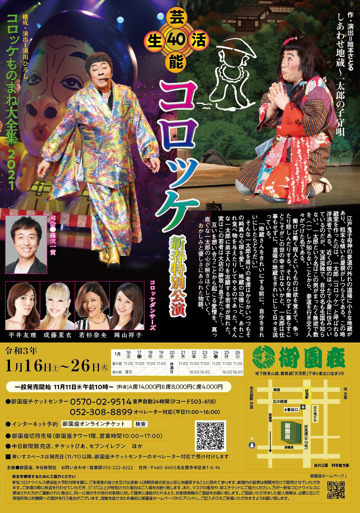 芸能生活40周年記念 コロッケ新春特別公演 ちらし