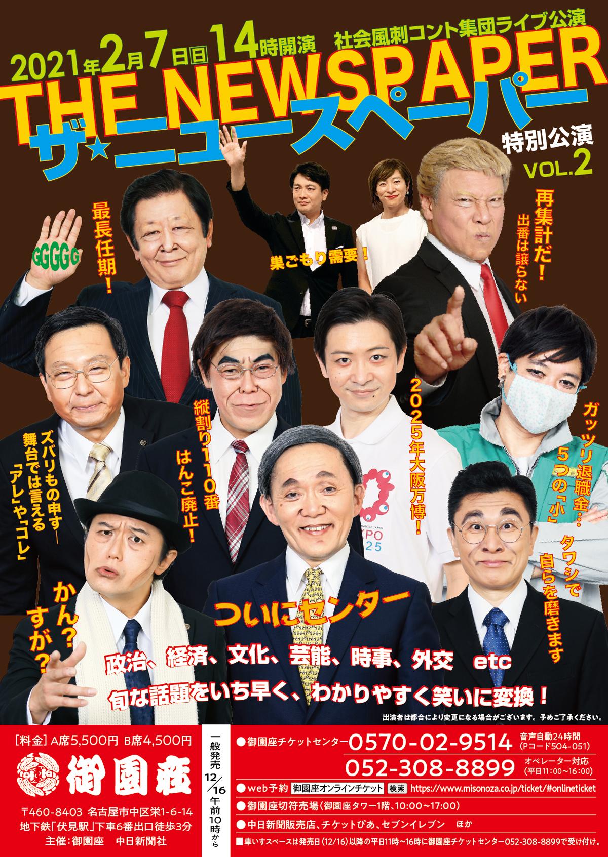 社会風刺コント集団ライブ公演 ザ・ニュースペーパー特別公演 ちらし